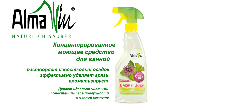 Концентрированное моющее средство для ванной